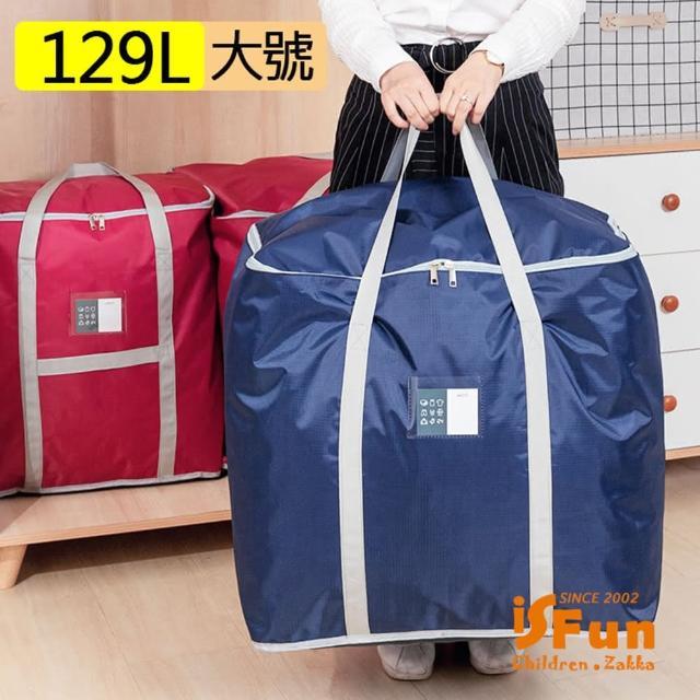 【iSFun】無印牛津*手提大容量衣物棉被收納袋129L(2色可選)