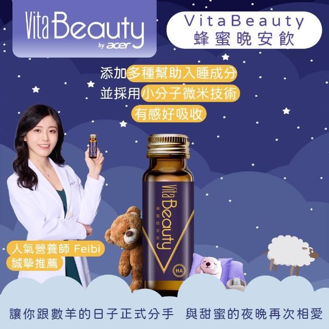 【VitaBeauty】蜂蜜晚安飲 1盒(50mlx8瓶/盒)