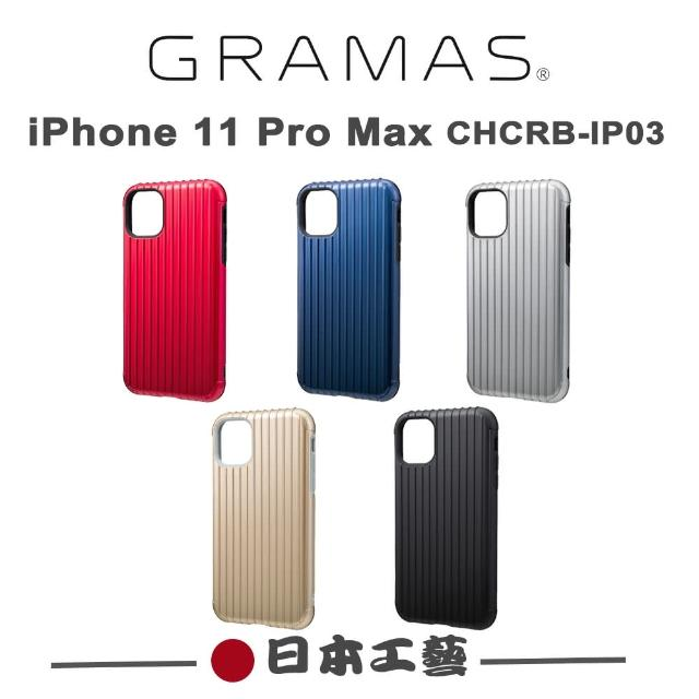 【Gramas】日本東京 iPhone 11 Pro Max Rib系列 軍規防摔經典手機殼 保護殼(雙層保護設計)