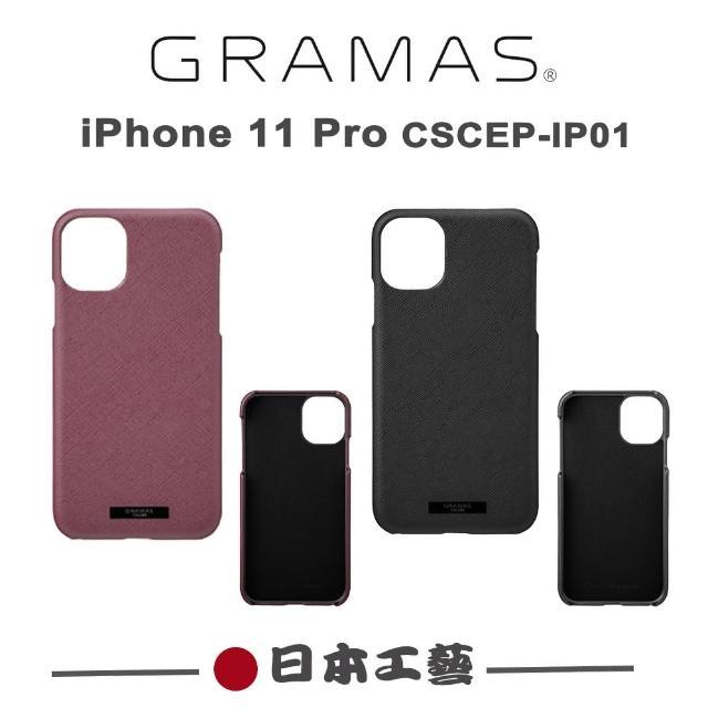 【Gramas】日本東京 iPhone 11 Pro 職匠工藝 EURO系列 背蓋式手機殼 保護殼(耐污漬防刮+輕薄設計)