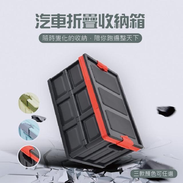 55L多功能可折疊汽車收納箱2入組(55L多功能可折疊汽車收納箱)
