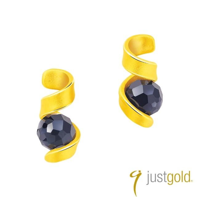 【Just Gold 鎮金店】舞動飛旋系列-純金耳環輕巧版