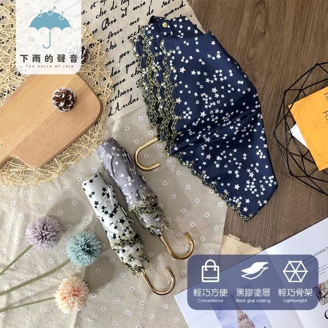 【下雨的聲音】日本訂單刺繡花邊星星金勾折疊傘(三色)