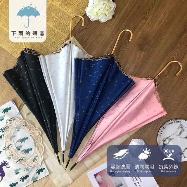 【下雨的聲音】日本訂單荷花邊小蝴蝶結金勾直傘(四色)