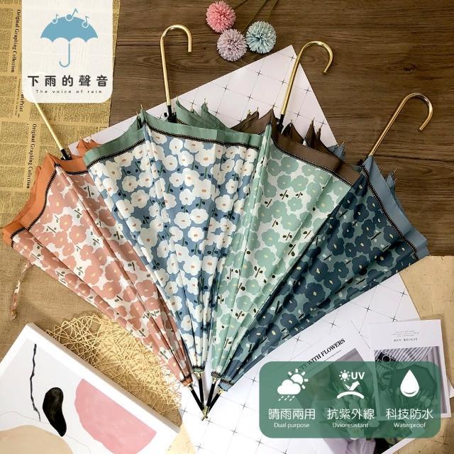【下雨的聲音】日本訂單撞色滾邊花朵長柄金勾直傘(三色)