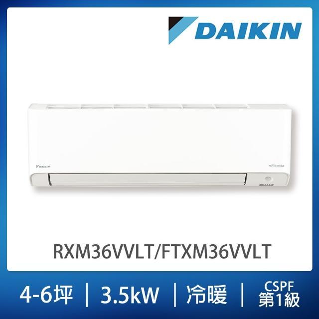 【DAIKIN 大金】橫綱V系列4-6坪冷暖變頻分離冷氣(RXM36VVLT/FTXM36VVLT)