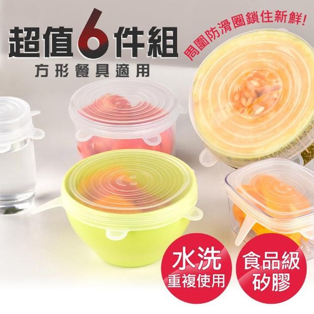 韓國矽膠保鮮蓋 X4盒組(6件/盒)