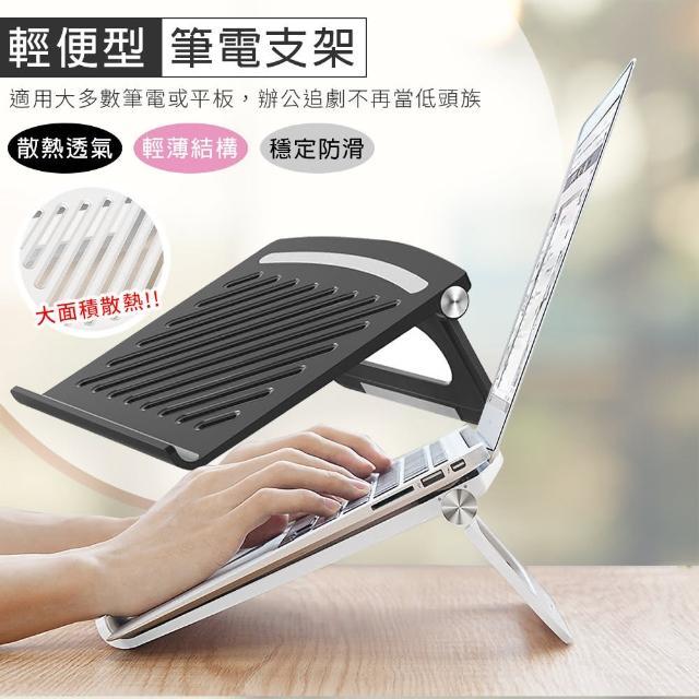 【EZlife】無段式調整攜折疊平板筆電支架(贈毛氈牆貼2片)