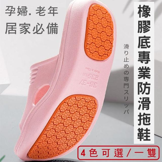 【媽媽咪呀】好安全專業級橡膠底防滑拖鞋/浴室拖鞋(一雙)