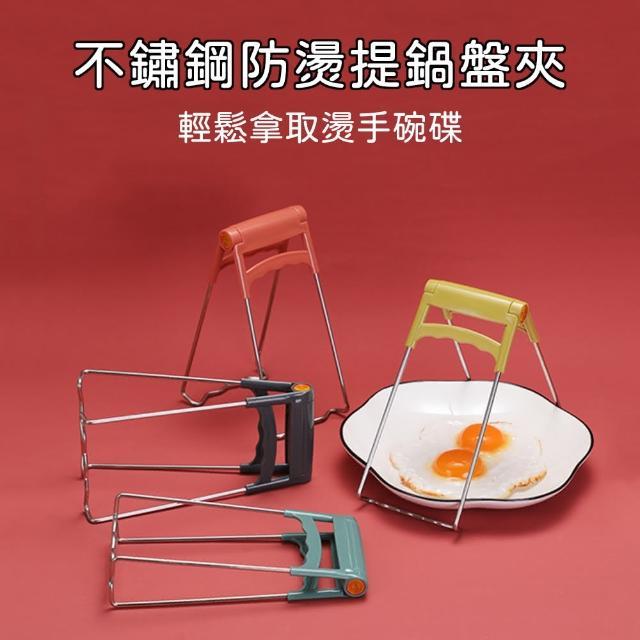 【OKAWA】北歐風不鏽鋼防燙提鍋盤夾(不鏽鋼夾 盤夾 碗夾 蒸夾 取盤夾 取碗夾 取盤器夾碗器)