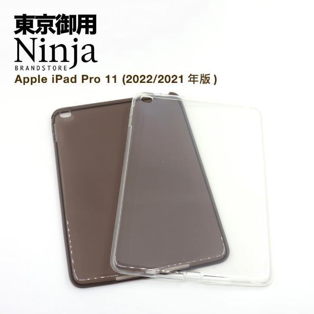 【Ninja 東京御用】Apple iPad Pro 11(2021年版)專用高透款TPU清水保護套(透明款)