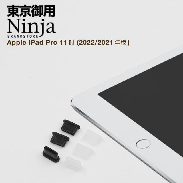 【Ninja 東京御用】Apple iPad Pro 11(2021年版)專用USB Type-C傳輸底塞(黑+透明套裝超值組)