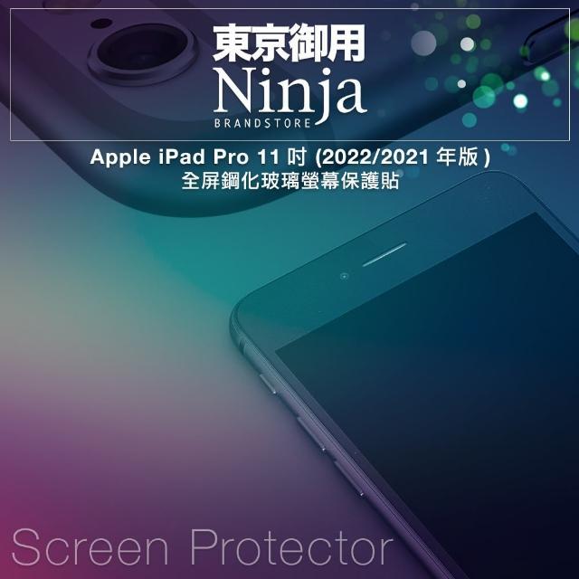 【Ninja 東京御用】Apple iPad Pro 11(2021年版)專用鋼化玻璃螢幕保護貼