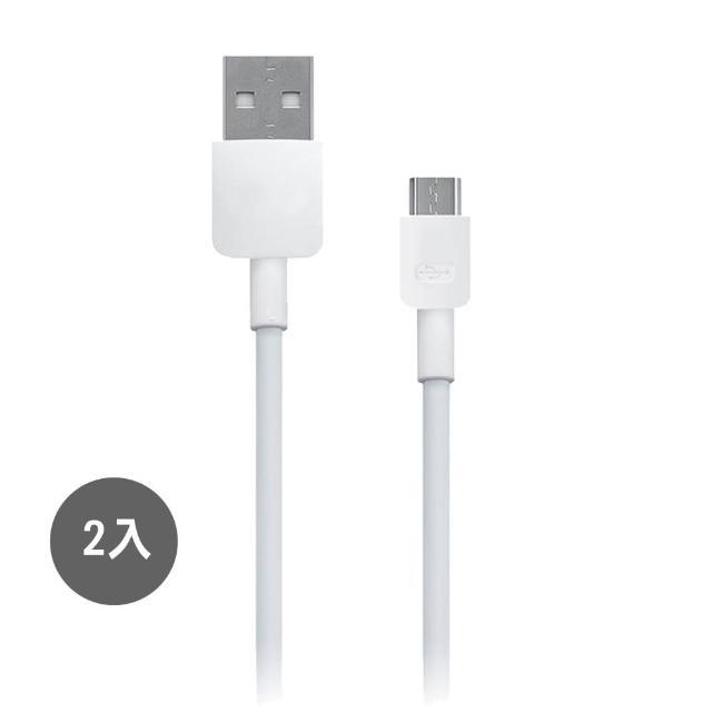 【HUAWEI 華為】2入組 原廠 1A Micro USB 充電傳輸線(盒裝拆售款)