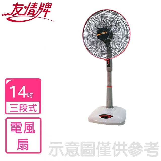 【友情牌】14吋立扇電風扇(KA-1457)