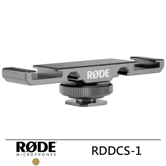 【RODE】DCS-1 雙冷靴轉接支架--公司貨(RDDCS-1)