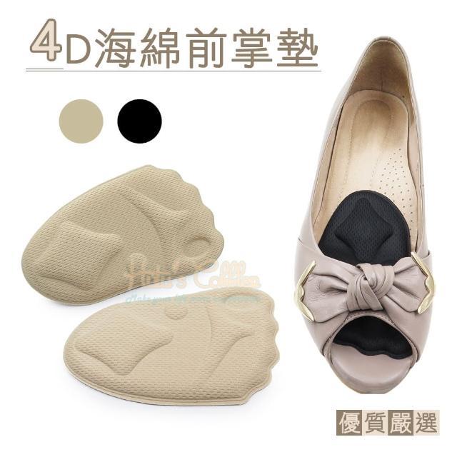 【糊塗鞋匠】D38 4D海綿前掌墊(5雙)
