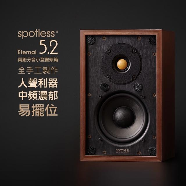 【spotless】Eternal 5.2 HIFI 5寸書架箱發燒純手工音箱(spotless、音箱、音響、喇叭)