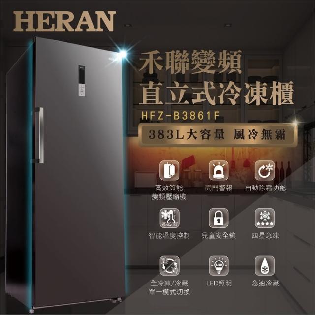 禾聯383L變頻無霜冷凍櫃(HFZ-B3861F)