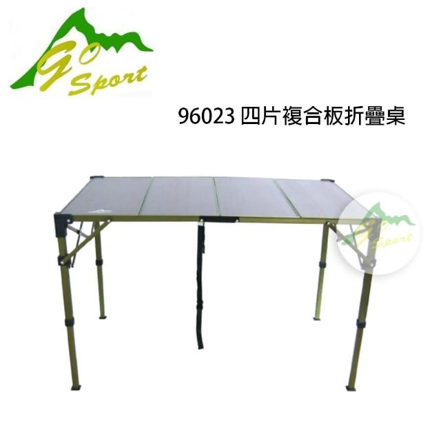 【GoSport】四片竹製摺疊桌 96023-B