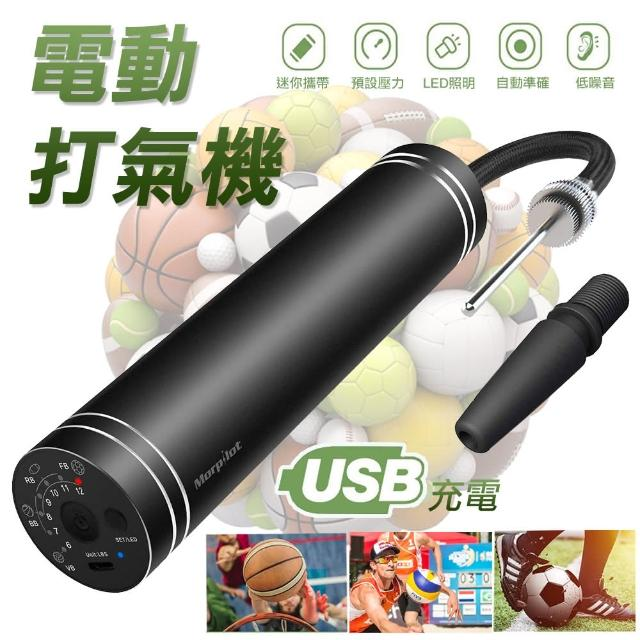 【WIDE VIEW】球類USB電動打氣機(AP1)
