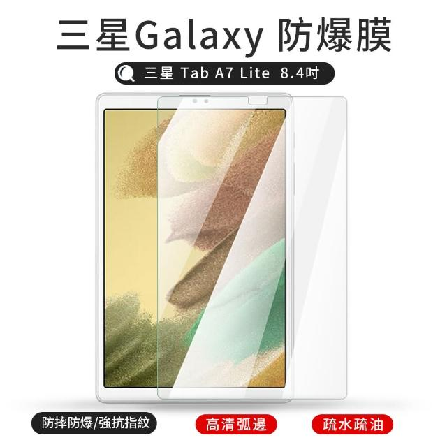 【kingkong】三星 Galaxy Tab A7 Lite 8.7吋 保護貼 玻璃鋼化膜 滿版 弧邊 9H防爆 螢幕保護膜(高清)