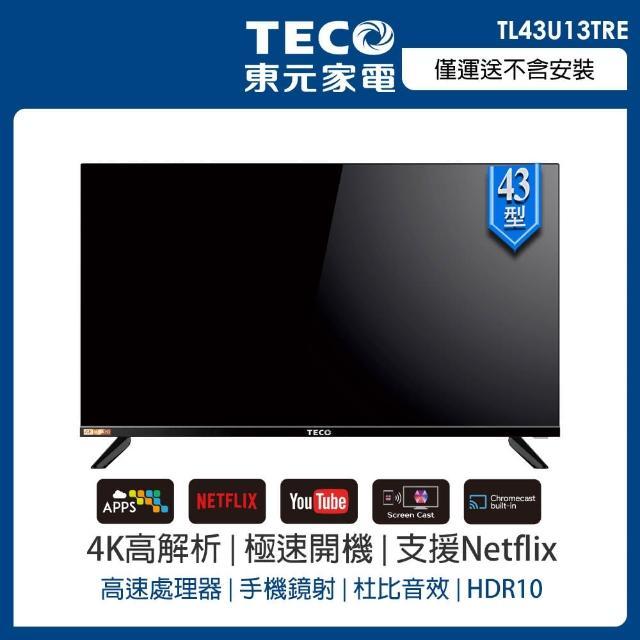 【TECO 東元】43型 4K+Smart液晶顯示器_不含視訊盒_不含安裝(TL43U13TRE)
