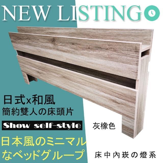 【HOME MALL】日式美學崁燈雙人床頭片(灰橡色)