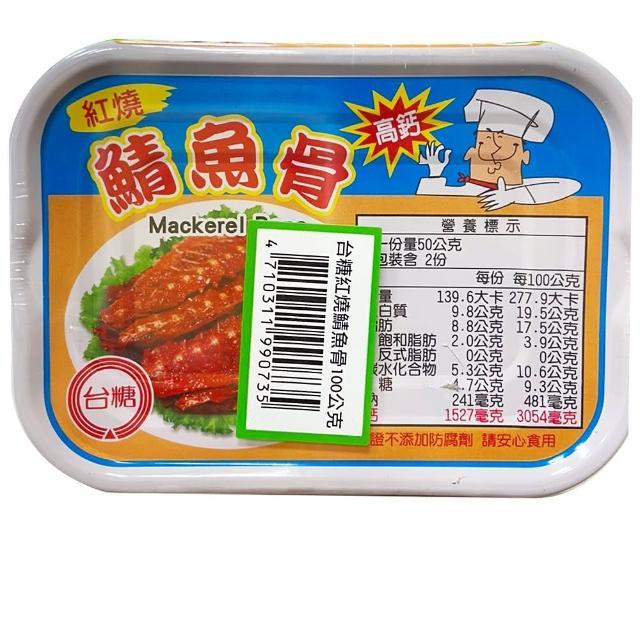 【台糖】紅燒鯖魚骨(100g*3罐/組)