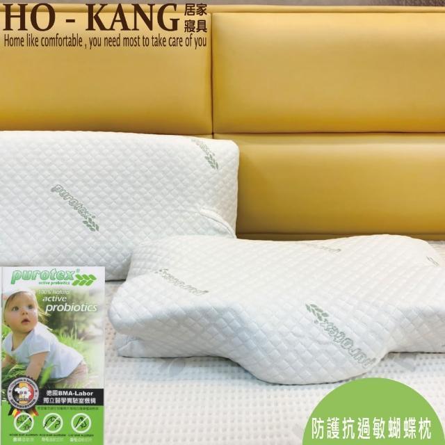 【HO KANG】防護抗過敏蝴蝶枕(2入)