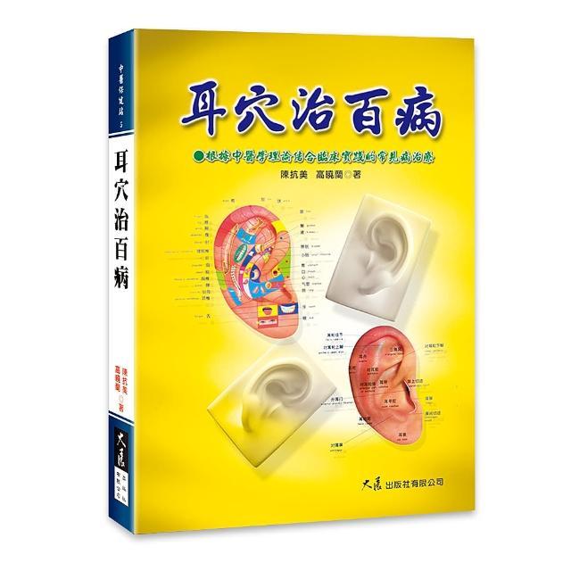 【大展出版社】耳穴治百病