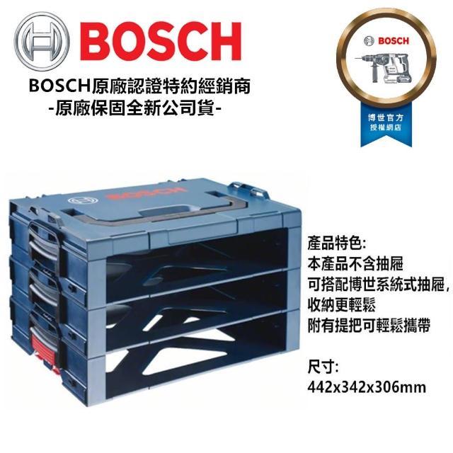 【BOSCH 博世】i-BOXX 抽屜式三層網架 收納 攜帶箱 可堆疊 L-BOXX 相容(德國原裝 原廠公司貨)