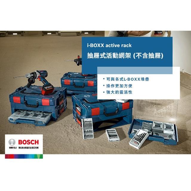 【BOSCH 博世】i-BOXX 抽屜式活動網架 收納 攜帶箱 可堆疊 L-BOXX 相容(德國原裝 原廠公司貨)
