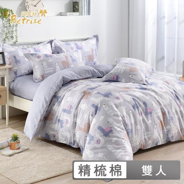 【Betrise】100%精梳棉四件式鋪棉兩用被床包組-銀離子防蹣抗菌(雙人/多款任選)