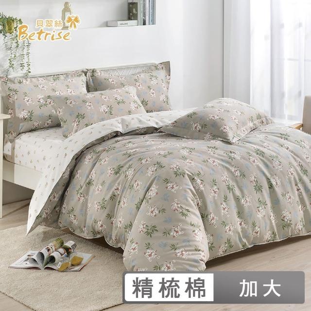 【Betrise】100%精梳棉四件式鋪棉兩用被床包組-銀離子防蹣抗菌(加大/多款任選)