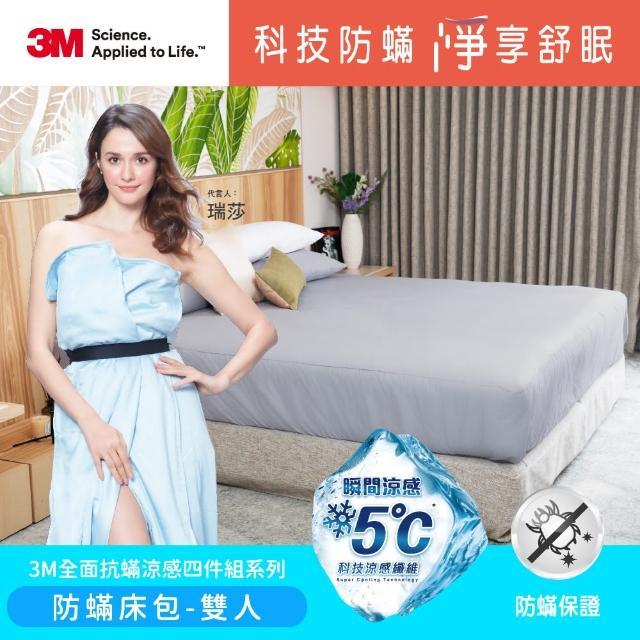 【3M】全面抗蹣涼感系列-防蹣床包組-雙人