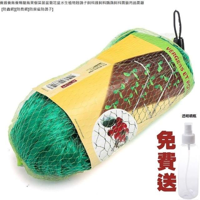 【Ainmax 艾買氏】多功能尼龍 防鳥網 防鳥 保護農作物(4米*12米買就送小型栽種用噴霧瓶)
