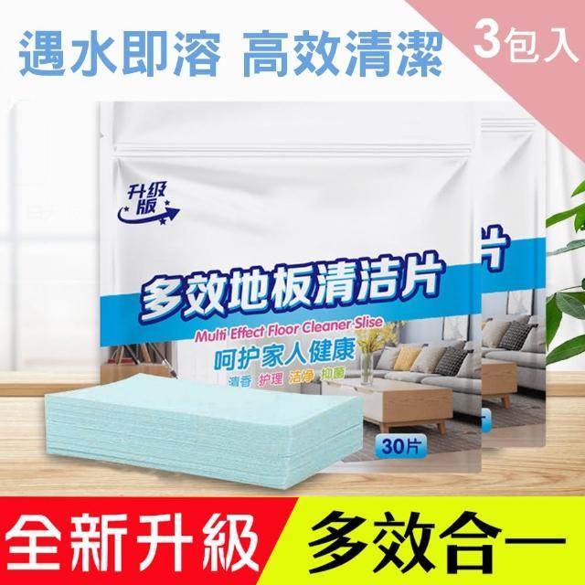 【CS22】地板清潔增亮多效清潔片-3入組90片(清潔神器)