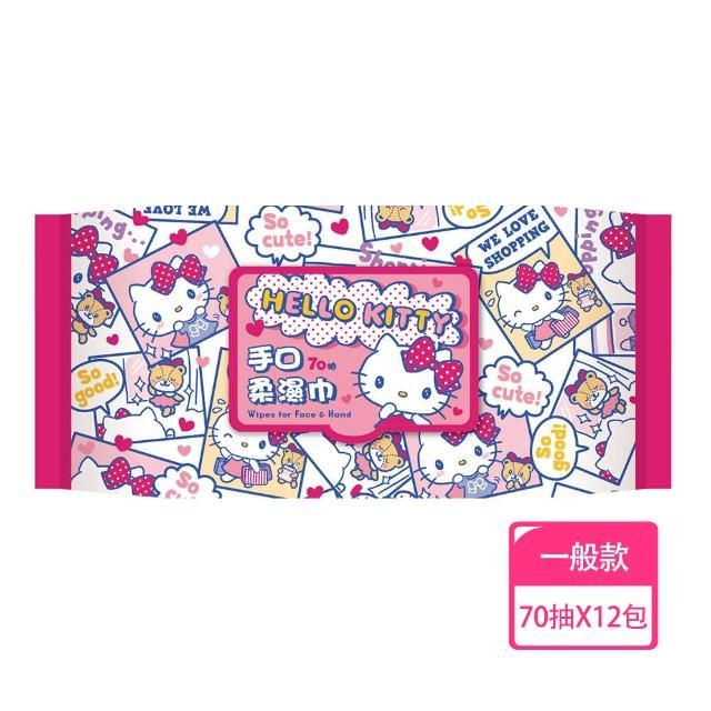【SANRIO 三麗鷗】HELLO KITTY 手口有蓋柔濕巾/濕紙巾 70 抽 X 12 包 適用於手、口、臉(加蓋)