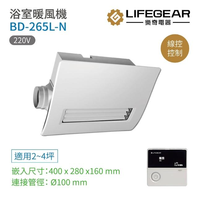 【Lifegear 樂奇】BD-265L-N 浴室暖風機 有線遙控 220V 不含安裝(樂奇暖風機)