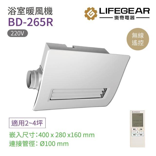 【Lifegear 樂奇】BD-265R 浴室暖風機 無線遙控 220V 不含安裝(樂奇暖風機)