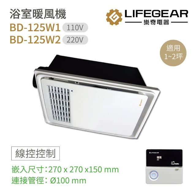 【Lifegear 樂奇】BD-125W1 / BD-125W2 浴室暖風機 有線遙控 不含安裝(樂奇暖風機)