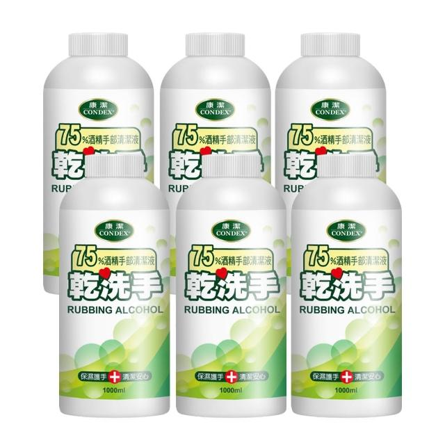 台灣製造75%酒精乾洗手量販補充罐1000ml(6瓶組)