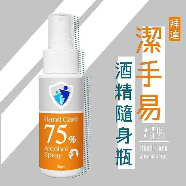 【BIOGREEN】拜達潔手易75%消毒隨身瓶-6入(台灣製造 抗菌消毒清潔最安心)