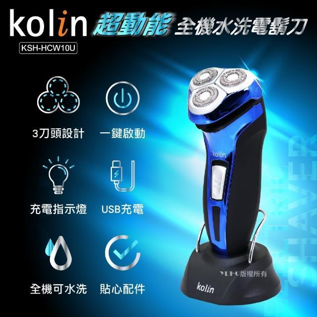 【Kolin 歌林】全機可水洗電鬍刀 KSH-HCW10U