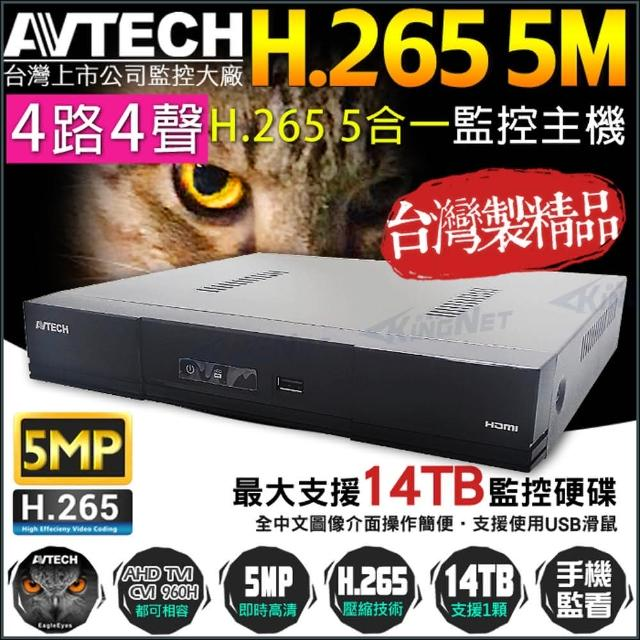 【KINGNET】監視器 陞泰 AVTECH 4路4聲監控主機 台灣製造 1080P(H.265 / 500萬)