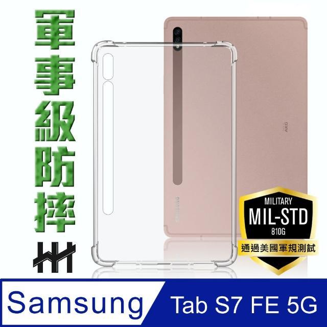 【HH】軍事防摔平板殼系列 Samsung Galaxy Tab S7 FE 5G -12.4吋-T736(HPC-MDSST736)