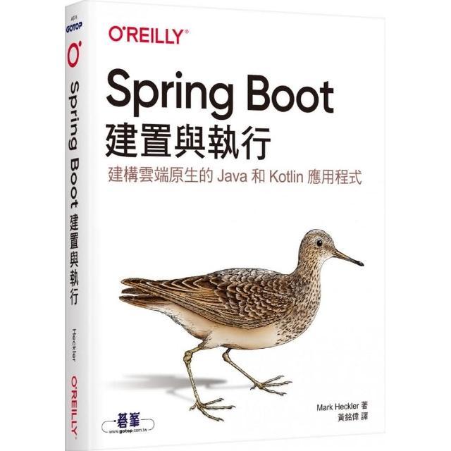 Spring Boot:建置與執行