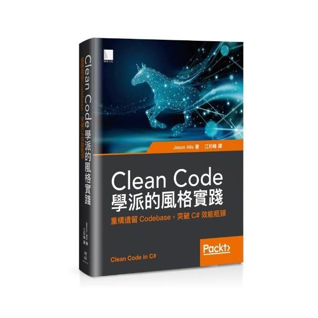 Clean Code學派的風格實踐:重構遺留Codebase,突破C#效能瓶頸