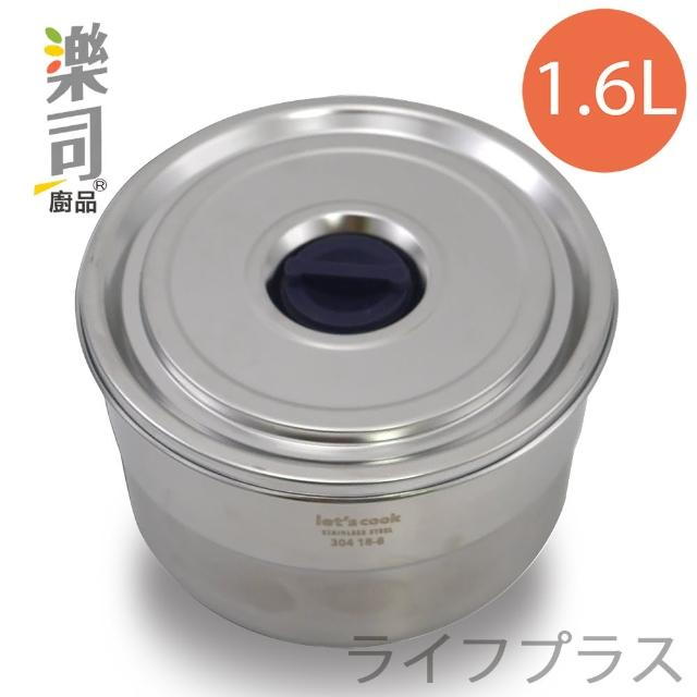樂司/304不鏽鋼圓形保鮮餐盒-1.6L-2入組